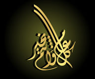 Arabic Calligraphy. Golden Arabic Calligraphy, hand writing in arabic language stock illustration