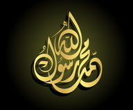 Arabic Calligraphy. Golden Arabic Calligraphy, hand writing in arabic language Stock Photography