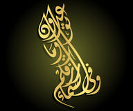 Arabic Calligraphy Stock Photos
