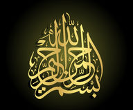 Arabic Calligraphy Stock Photo