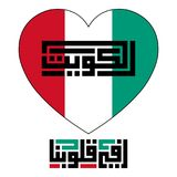 Arabic Calligraphy of `AL KUWAIT` in a HEART Shape. With Kuwait Flag Colors, Translates as: `The State of Kuwait in Our Hearts vector illustration
