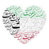 Arabic Calligraphy of `AL KUWAIT` in a HEART Shape with Kuwait Flag Colors. Translates as: `The State of Kuwait vector illustration