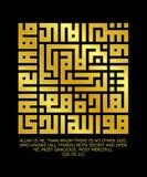 Arabic calligraphy Al-Qur`an Surah Alhasyr 59:22, Kufi Square royalty free illustration