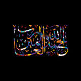 Arabic calligraphy allah only god most merciful. Theme  art illustration Stock Images