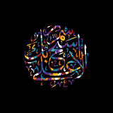 Arabic calligraphy allah only god most merciful. Theme  art illustration Royalty Free Stock Photography