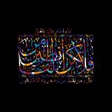 Arabic calligraphy allah only god most merciful. Theme  art illustration Royalty Free Stock Images