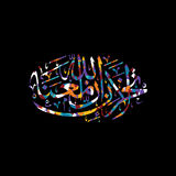 Arabic calligraphy allah only god most merciful. Theme  art illustration Royalty Free Stock Photos