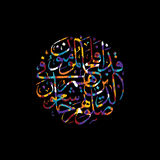 Arabic calligraphy allah only god most merciful. Theme  art illustration Royalty Free Stock Image