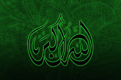 Arabic Calligraphy. Arabic art declaring God is Great royalty free illustration