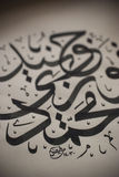 Arabic Calligraphy Artwork on Paper (Khat). Finished piece of artwork done in traditional Khat or Arabic calligraphy. Using a handmade reed pen, the calligraphy Stock Image