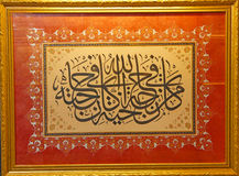 Arabic calligraphy as art Stock Photo