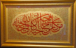 Arabic calligraphy as art Royalty Free Stock Photography
