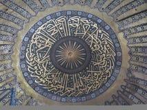 Arabic Calligraphy Stock Photo