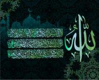 Arabic calligraphy 255 ayah, Sura Al Bakara Al-Kursi means. Throne of Allah royalty free illustration