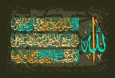 Arabic calligraphy 255 ayah, Sura Al Bakara Al-Kursi means `Throne of Allah`. Arabic calligraphy 255 ayah, Sura Al Bakara Al-Kursi means Throne of Allah stock illustration
