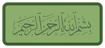 Arabic calligraphy of bismillah Stock Photos