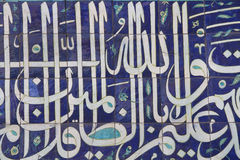 Arabic calligraphy on blue ceramic tiles. Stock Images