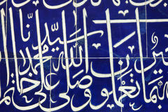 Arabic calligraphy on blue tiles. Arabic calligraphy on blue ceramic tiles Stock Photos