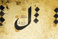 Arabic Calligraphy characters paper. Arabic Calligraphy characters on paper royalty free stock image