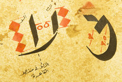 Arabic Calligraphy characters paper royalty free stock photo