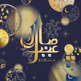 Arabic calligraphy design. Of text Eid Mubarak for Muslim festival. Fantasy blurred background Stock Images