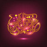 Arabic calligraphy for Eid-Al-Adha celebration. Royalty Free Stock Photography
