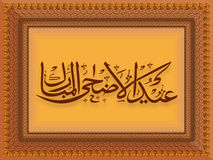 Arabic calligraphy for Eid-Al-Adha celebration. Royalty Free Stock Image