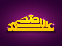 Arabic Calligraphy for Eid-Al-Adha Celebration. 3D yellow Arabic Islamic Calligraphy Text Eid-Al-Adha on glossy purple background for Muslim Community, Festival Royalty Free Stock Photo