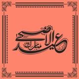 Arabic calligraphy for Eid-Al-Adha celebration. Stock Photos