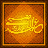 Arabic calligraphy for Eid-Al-Adha celebration. Stock Photos