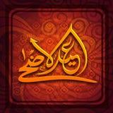 Arabic calligraphy for Eid-Al-Adha celebration. Stock Images