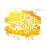 Arabic calligraphy for Eid-Al-Adha celebration. Stylish Arabic Islamic calligraphy of text Eid-Al-Adha Mubarak on golden color splash background for Muslim Royalty Free Stock Images