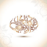 Arabic calligraphy for Eid-Al-Adha celebration. Stock Photography