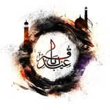 Arabic Calligraphy for Eid-E-Qurba. Glossy Arabic Calligraphy Text Eid-E-Qurba on abstract paint stroke background with Mosque, Vector illustration for Muslim Royalty Free Stock Image