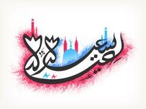 Arabic Calligraphy for Eid Mubarak celebration. Royalty Free Stock Photo