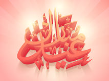 Arabic Calligraphy for Eid Mubarak Celebration. 3D glossy Arabic Calligraphy text Eid Mubarak on shiny abstract rays background for Muslim Community Festival Royalty Free Stock Photo