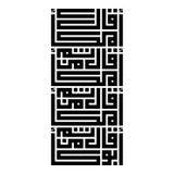 Arabic Calligraphy of a HADITH CHAREIF stock illustration