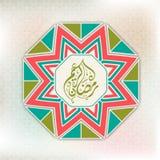 Arabic calligraphy for holy month Ramadan Kareem celebration. Royalty Free Stock Photos