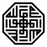 Arabic calligraphy `HOWA ALLAH`, translated as: `IS THE GOD`. Arabic Geometric Calligraphy of `HOWA ALLAH`, translated as: `IS THE GOD`. Beautiful Islamic royalty free illustration