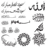 Arabic Calligraphy. Islamic calligraphy and art work, different names of Allah and other islamic literature Stock Images