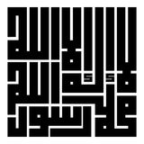 Arabic calligraphy for the Islamic testimony vector illustration
