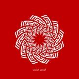 Arabic Calligraphy Lafadz `AR RAHMAN, AR RAHIIM`. Translated as: Most Gracious, Most Merciful vector illustration