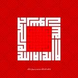 Arabic Calligraphy Lafadz `LA ILAHA ILLALLAH MUHAMMADUR RASULULLAH`, Tranlated as: There is no God but Allah, Muhammad is the Mess. Enger of Allah vector illustration