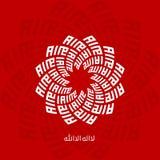 Arabic Calligraphy Lafadz `LAA ILAAHA ILLALLAH`,. Translated as: No God except Allah royalty free illustration