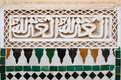 Arabic calligraphy, Morocco Stock Photos