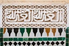 Arabic calligraphy, Morocco. Closeup of Arabic calligraphy in Marrakesh Medressa, Morocco Stock Photos