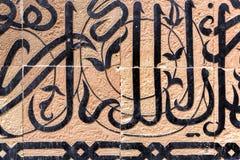 Arabic calligraphy, Morocco Royalty Free Stock Photo