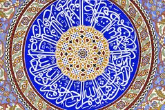 Arabic calligraphy in mosque. Decoration on dome of Selimiye Mosque, Edirne, Turkey Stock Images