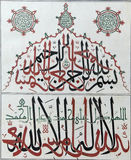 Arabic calligraphy with name of Allah and Prophet Mohammed. BURSA, TURKEY - MAY 22, 2014 Stock Photo