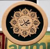 Arabic calligraphy name of Prophet Mohammad, Peace be upon him. Arabic calligraphy name of Islam Prophet Mohammad, Peace be upon him Stock Photo